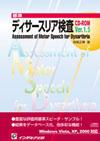 標準ディサースリア検査CD-ROM -Ver.1.5-