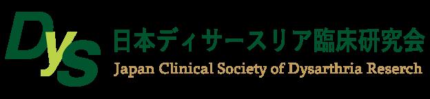 日本ディサースリア臨床研究会